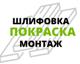 Покраска деревянных домов и пиломатериалов в Челябинске
